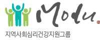 지역사회심리건강지원그룹 모두